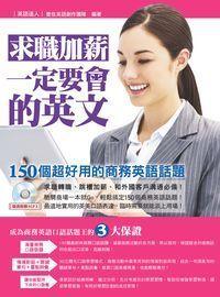 求職加薪一定要會的英文 [有聲書]:150個超好用的商務英語話題