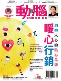 動腦雜誌 [第463期]:暖心行銷