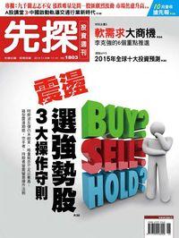 先探投資週刊 2014/11/08 [第1803期]:選強勢股