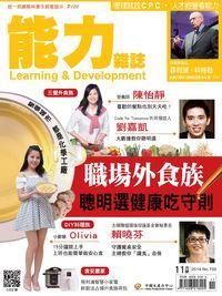 能力雜誌 [第705期]:職場外食族