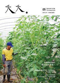 夭夭 [第5期] 貳零壹肆 夏季號:美好生活,如桃花盛開。:有機農業出頭天