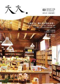 夭夭 [第3期] 貳零壹肆 冬季號:美好生活,如桃花盛開。:生猛有力!獨立書店冒出來啦!
