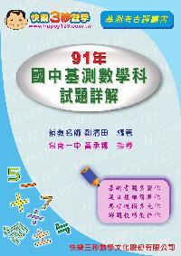 91年國中基測數學科試題詳解 [有聲書]