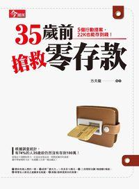 35歲前搶救零存款:5個行動提案, 22K也能存到錢!