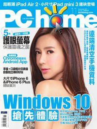 PC home電腦家庭 [第226期]:Windows 10 搶先體驗