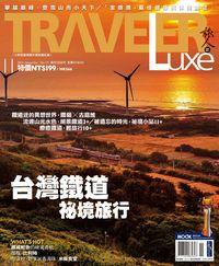 旅人誌 [第114期]:台灣鐵道 祕境旅行
