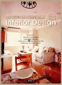 室內設計原來這麼簡單