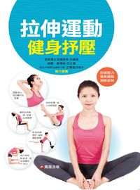 拉伸運動健身抒壓