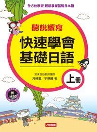 快速學會基礎日語 [有聲書]:聽說讀寫. 上冊