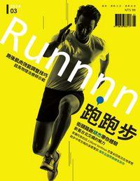 跑跑步Runnnn [第3期]:街頭路跑胡杰帶你體驗