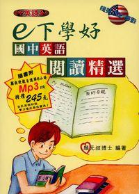 e下學好國中英語[有聲書]:閱讀精選
