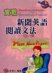 實戰新聞英語閱讀文法:突破文法學習法