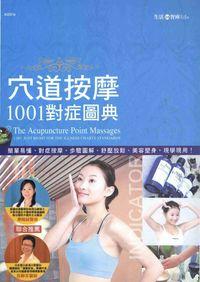 穴道按摩1001對症圖典