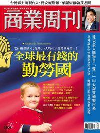 商業周刊 2014/11/17 [第1409期]:全球最有錢的勤勞國