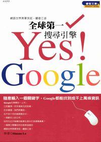 全球第一搜尋引擎:Google