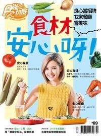 食尚玩家 雙周刊 2014/11/13 [第305期]:食材安心呀!