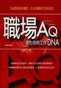 職場AQ:激化你的工作DNA