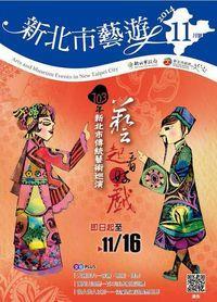 新北市藝遊 [2014年11月號]:藝起看好戲