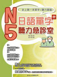 N5日語單字聽力急診室 [有聲書]