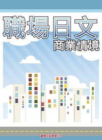 職場日文 [有聲書]:商業情境