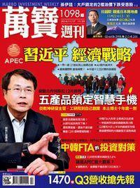 萬寶週刊 2014/11/17 [第1098期]:習近平 經濟戰略