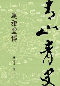 靑山靑史:連雅堂傳