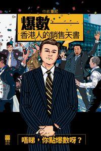 爆數:香港人的銷售天書