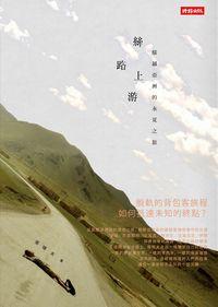 絲路上游:橫越亞洲的永夏之旅