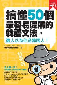 搞懂50個最容易混淆的韓語文法, 讓人以為你是韓國人!