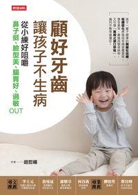 顧好牙齒, 讓孩子不生病:從小練好咀嚼, 鼻子挺、臉型美、腸胃好、過敏OUT