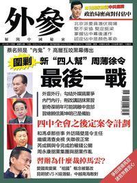 """外參 [總第54期]:圍剿新""""四人幫""""周薄徐最後一戰"""