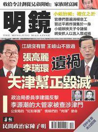 明鏡月刊 [總第58期]:張高麗李瑞環遺禍 天津幫正毀滅