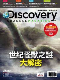Discovery探索頻道雜誌 [第22期] [國際中文版] :世紀怪獸之謎大解密