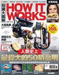 How it works知識大圖解 [2014年11月號] [ISSUE 02]:人類史上最偉大的50項發明