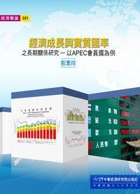 經濟成長與實質匯率之長期關係研究:以APEC會員國為例