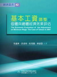 基本工資調整的個體與總體經濟效果評估:以臺灣2007年之調整為例