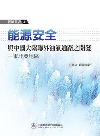 能源安全與中國大陸聯外油氣通路之開發:東北亞地區