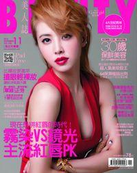 Beauty美人誌 [第168期]:霧染VS鏡光 主流紅唇PK