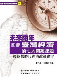未來兩年影響臺灣經濟的七大關鍵課題:後危機時代經濟政策建言