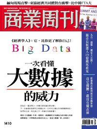 商業周刊 2014/11/24 [第1410期]:一次看懂大數據的威力