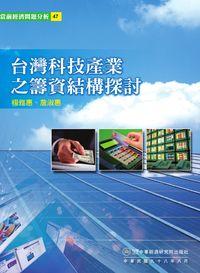台灣科技產業之籌資結構探討
