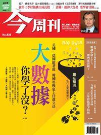今周刊 2014/11/24 [第935期]:大數據你學了沒?