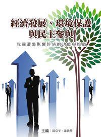 經濟發展、環境保護與民主參與:我國環境影響評估的功能與挑戰