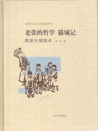 老張的哲學 貓城記:高榮生插圖本