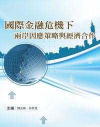 國際金融危機下兩岸因應策略與經濟合作