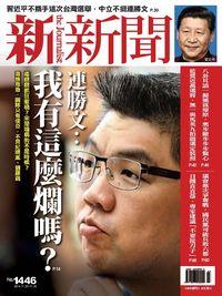 新新聞 2014/11/20 [第1446期]:連勝文:我有這麼爛嗎?