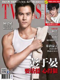 TVBS周刊 2014/11/20 [第877期]:彭于晏 要站穩 心得狠