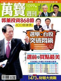 萬寶週刊 2014/11/24 [第1099期]:選舉vs台股 突破悶鍋