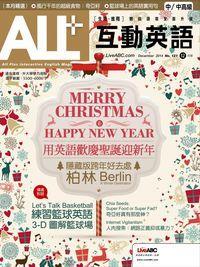 ALL+互動英語 [第121期] [有聲書]:用英語歡慶聖誕迎新年