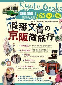 假掰文青の京阪微旅行:最強旅遊!京阪微文青365祕店+景點